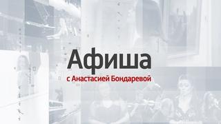 Афиша: Оперетта «Летучая мышь» Иоганна Штрауса в Донбасс Опере. 17.04.2021