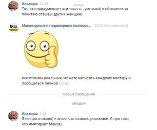 Кейс: Как продвигать товарку в узкой нише с бюджетом более 550 000 рублей, изображение №4