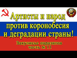 Артисты и народ против коронобесия и деградации 47331