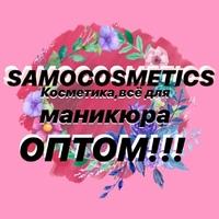 KOSMETIKA SADAVOD SAMOCOSMETICS Корпус 'Б'2Д-27